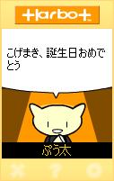 誕生日2008①.png