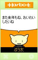 誕生日2008③.png